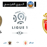 اليوم.. موناكو يواجه نيس بالدوري الفرنسي