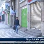 فيديو| إضراب تجاري في قطاع غزة بسبب الانهيار الاقتصادي