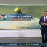 فيديو| تفاصيل مشروع قانون «القدس الموحدة»