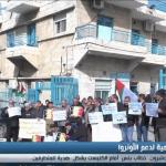 فيديو| وقفة احتجاجية أمام مقر الأونروا في بيت لحم تنديدا بوقف المساعدات الأمريكية