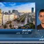 فيديو| مراسل الغد: أنباء عن وفاة أحد المتظاهرين في احتجاجات الغلاء بتونس