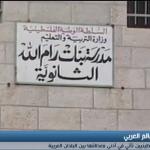 فيديو| فلسطين الأقل أمية في العالم العربي