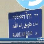 فيديو| الاحتلال يهدد الاقتصاد المقدسي بإنشاء مجمع تجاري وسط القدس