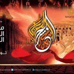 انطلاق الدورة العاشرة لمهرجان المسرح العربي في تونس