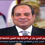 فيديو  السيسي: افتتاح الكاتدرائية الجديدة رسالة سلام ومحبة من مصر للعالم
