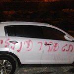مستوطنون يخطون شعارات عنصرية على مركبات فلسطينية قضاء القدس