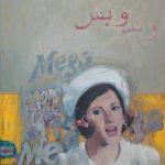 افتتاح معرض للفنان سمير فؤاد بمتحف محمد محمود خليل 21 يناير