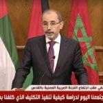مباشر| مؤتمر صحفي لوزراء خارجية اللجنة العربية المعنية بالقدس في عمان