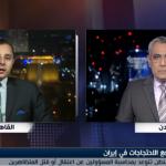 فيديو| خبير: فشل روحاني في الانخراط بالنظام المالي العالمي سبب الاحتجاجات الإيرانية