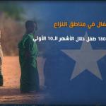 فيديو| الأطفال تدفع فاتورة أطماع الكبار وصراعاتهم المسلحة في 2017