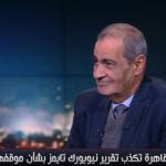 فيديو| صحفي مصري: تسريب «نيويورك تايمز» قصة وهمية تحمل بصمة الإخوان