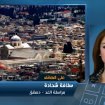 فيديو  مراسلة الغد: الجيش السوري يتصدي لغارات إسرائيلية استهدفت مواقع قرب دمشق