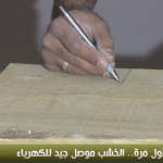 فيديو| «لأول مرة».. الخشب موصل جيد للكهرباء
