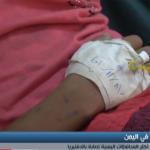 فيديو| منظمة الصحة العالمية تؤكد انتشار وباء الدفتيريا في اليمن
