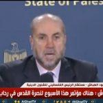 فيديو| مؤتمر صحفي حول الانتهاكات الإسرائيلية بحق المقدسات الإسلامية والمسيحية في القدس