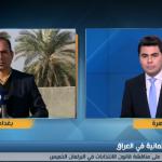 فيديو| مراسل الغد: انشقاقات داخل القوائم الانتخابية البرلمانية في العراق