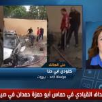 فيديو  مراسلة الغد: استقرار الحالة الصحية للقيادي في حماس بعد انفجار صيدا