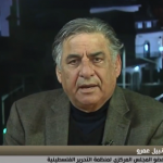 فيديو  نبيل عمرو: إسرائيل دمرت الجزء السياسي من اتفاق أوسلو