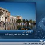 فيديو  عضو تحرير الأحواز: تواصل الاحتجاجات قنبلة موقوتة للنظام الإيراني