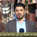 فيديو  «أنتيك خان القلعة».. جولة تاريخية في أربيل