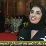 فيديو| افتتاح أول سينما للجماهير في السعودية