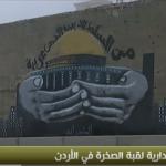 فيديو  فنانو الأردن يرسمون جدارية لقبة الصخرة مدينة السلط