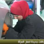 فيديو| أردنية تخصص ورشة لإصلاح سيارات النساء فقط