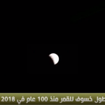 فيديو| الشارع الأردني: الخسوف الكلي للقمر يعطي طاقات مختلفة