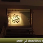 فيديو| معرض الأرابيسك المعاصر في القدس