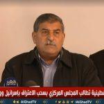فيديو  مؤتمر صحفي لعدد من الشخصيات الفلسطينية قبل اجتماع المجلس المركزي