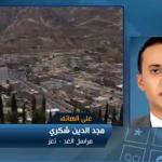 فيديو| مراسل الغد: قوات الشرعية تسيطر على الخط الدولي الرابط بين اليمن والسعودية