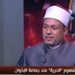 فيديو| مفهوم الحرية عند جماعة الإخوان