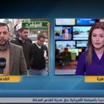 فيديو| مراسل الغد: إجماع فلسطيني على رفض زيارة مايك بنس