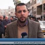 فيديو| مراسل الغد: قوات الاحتلال تعتدي على مسيرة بالقدس تندد بقرار ترامب