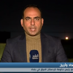 فيديو  مراسل الغد: تشكيل إدارة مشتركة أبرز ما جاء في اجتماع وفد كردستان مع حكومة بغداد