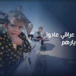 فيديو| عودة 3.2 ملايين عراقي إلى ديارهم عقب دحر داعش