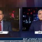 فيديو  محلل: قرار المحكمة الاتحادية حسمت رفض تأجيل الانتخابات البرلمانية العراقية