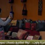 فيديو| معرض «غرزة ولون» مشروع نسوي في غزة