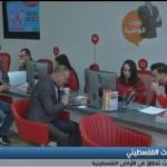 فيديو  انطلاق خدمة الجيل الثالث للهواتف الخلوية في الضفة الغربية