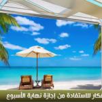 فيديو  أفكار لقضاء إجازة نهاية الأسبوع