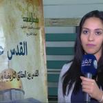 فيديو| الحزب الاشتراكي المصري يقيم ندوة بعنوان القدس التاريخ والحاضر
