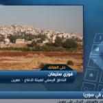 فيديو| هيئة الدفاع في عفرين: الحدود مع تركيا تحت سيطرتنا بالكامل