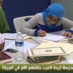فيديو  مؤسسة تعليمية تهتم باللغة العربية وتحفيظ القرآن في أمريكا