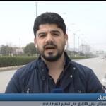 فيديو  مراسل الغد: حكومة كردستان تنفي الاتفاق مع بغداد على تسليم النفط