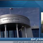 فيديو| مراسل الغد: المحكمة الاتحادية العراقية قضت بعدم جواز تأجيل الانتخابات البرلمانية