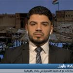 فيديو| مراسل الغد: مصير نتائج المفاوضات بين بغداد وأربيل غير واضحة