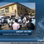 فيديو  صحفي: يرجح أن تستغل المعارضة السودانية الاحتجاجات وتصعد من حدتها