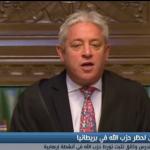 فيديو| البرلمان البريطاني يناقش حظر حزب الله
