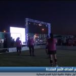 فيديو  دبي تستضيف أول بطولة عالمية لكرة قدم السيدات في الشرق الأوسط