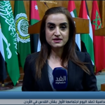 فيديو  تفاصيل الاجتماع الوزاري العربي في الأردن بشأن القدس